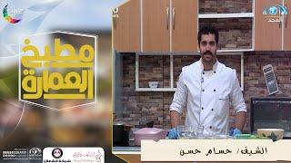 مطبخ العمارة | طريقة عمل البرياني  بالدجاج  | الحلقة 30
