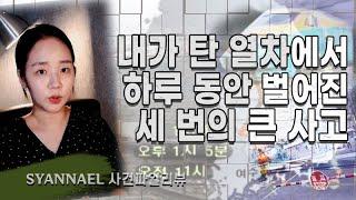 (사건파일리뷰) 내가 탄 열차에서 하루 동안 벌어진 세 번의 큰 사고   너사세   샨나엘