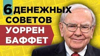 Топ-6 правил богатства Уоррена Баффета. Инвестиции и пассивный доход
