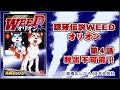 銀牙伝説WEEDオリオン 第4話 ※第1話~第4話まで配信!