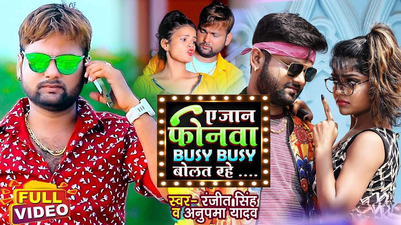 #Video   ये जान फोनवा Busy Busy बोलत रहे   #Ranjeet Singh, #Anupma Yadav   Bhojpuri Hit Song 2021