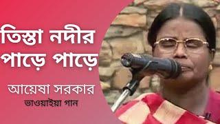 Tista nodir pare pare_North Bengal Vawaiya_Ayesha Sarkar.