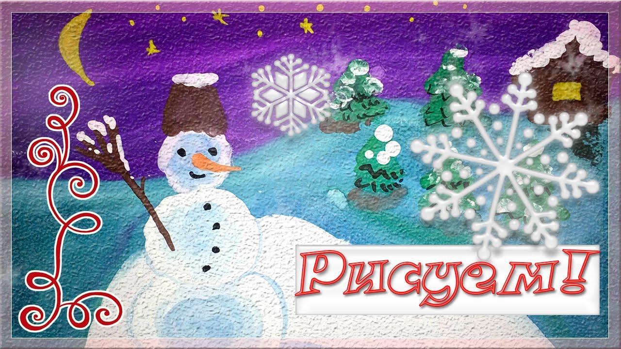 Рисунок для детей 5-9 лет. Снеговик на полянке - YouTube