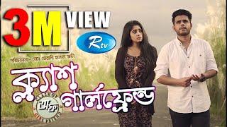 Clash of Girlfriend l ক্ল্যাশ অফ গার্লফ্রেন্ড   Siam Ahmed   Shahtaj   Rtv Drama Special