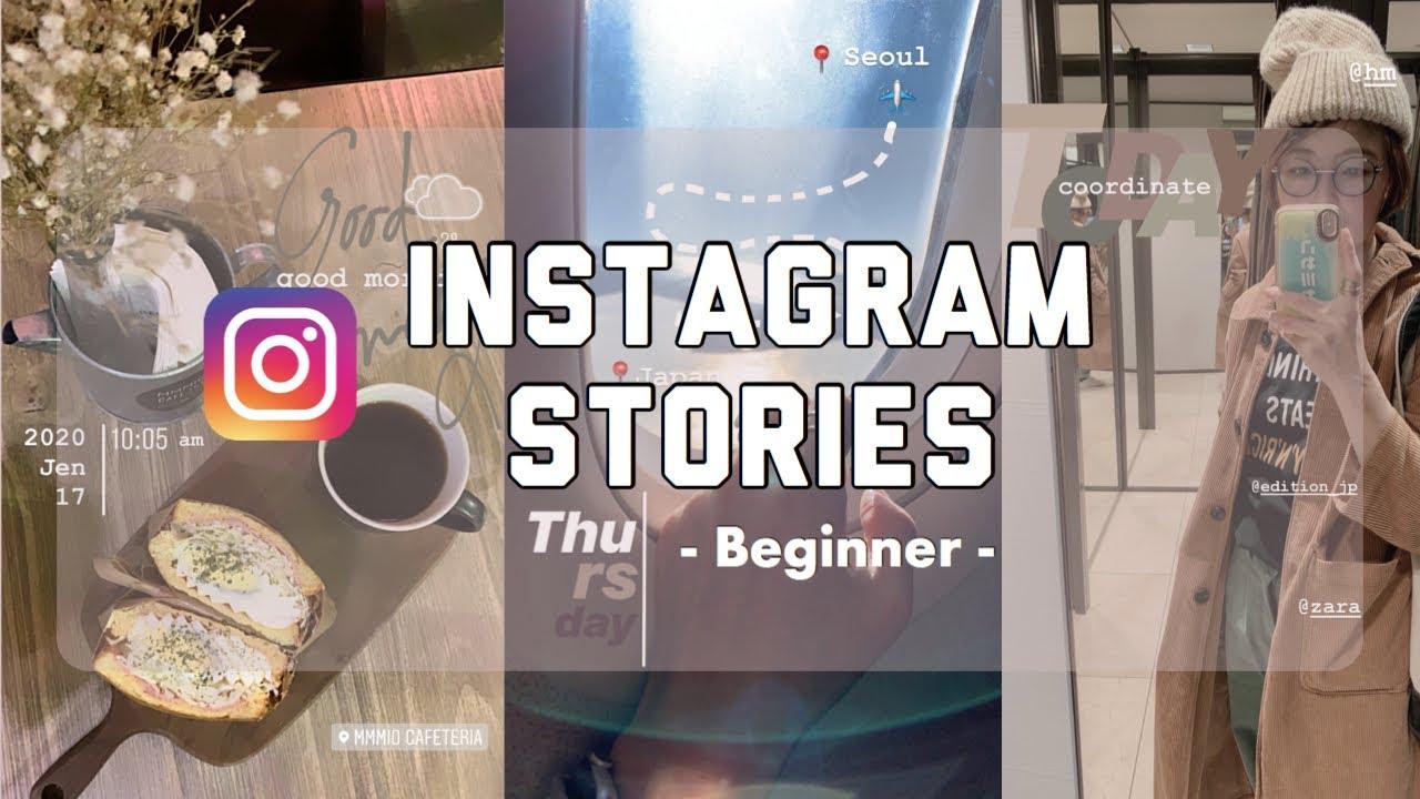 【Instagram】これさえ覚えればインスタストーリーズ攻略!基礎テクニック10 -初級編-