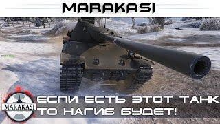 Если есть этот танк, то нагиб будет каждый день World of Tanks