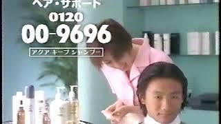 【1997 CM】アデランス ヘアサポート 辺見えみり.