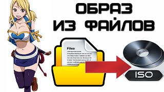 Как создать образ из файлов и папок на компьютере с помощью UltraISO? | Complandia(Создаем образ из любых файлов и папок, хранящихся на вашем жестком диске. Поможет нам в этом программа UltraISO...., 2014-07-24T06:13:03.000Z)