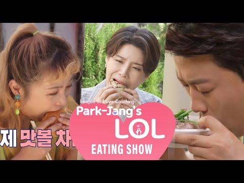 Dating show? Eating show? K-Variety will solve your love and hunger! [Park-Jang's LOL] from YouTube · Duration:  13 minutes 36 seconds