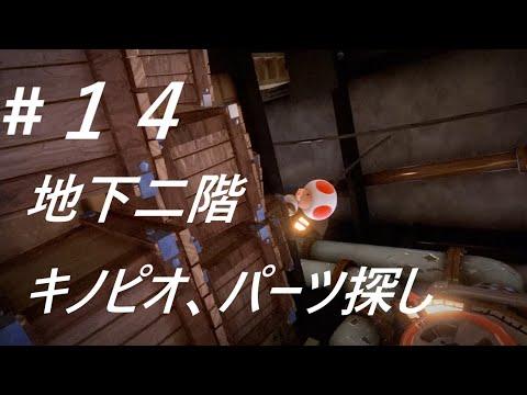 ルイージ マンション 3 地下 二階