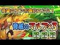 【パズドラ】マルブ3個とコンボ強化エンハが強力すぎる!オメガがめちゃくちゃ強い!