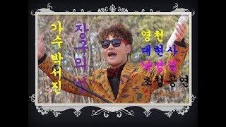 가수박 서진 영천 대현사 낙성식 행사 파워풀한 축하공연 !!!