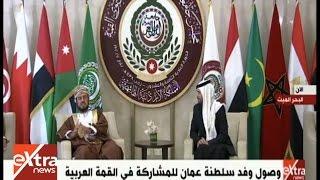 فيديو| لحظة وصول وفد سلطنة عمان للمشاركة في القمة العربية الـ 28 بالأردن