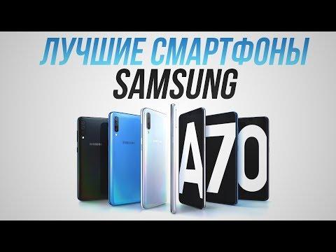Лучшие смартфоны Samsung 2020 года до 30000 рублей: A10, A30, Самсунг А51, Samsung Galaxy A71