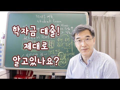 한국장학재단생활비대출