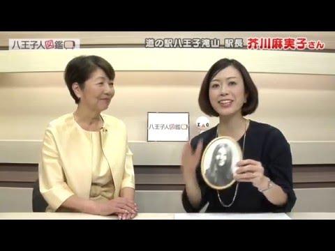 八王子人図鑑 第1回 芥川麻実子...