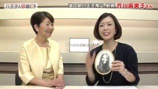 八王子人図鑑 第1回 芥川麻実子さん(4/1放送)