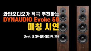 다인오디오 Evoke 50 + 오디아플라이트 FL Th…