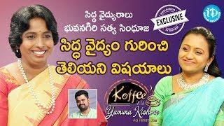 Chief Healer at Chakrasiddh Bhuvanagiri Sathya Sindhuja Full Interview || Koffee With Yamuna Kishore