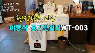 전기온풍기 왜트에너지테크 wt-003 후기 / 음식점 …