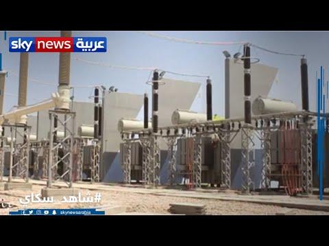 إيران تمدد عقدا لتصدير الكهرباء إلى العراق عامين إضافيين  - نشر قبل 10 ساعة