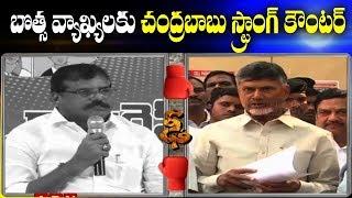 Chandrababu Naidu Counter to Botsa Comments  AP Latest News  ABN Telugu