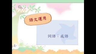 小學四年級中文科:成語