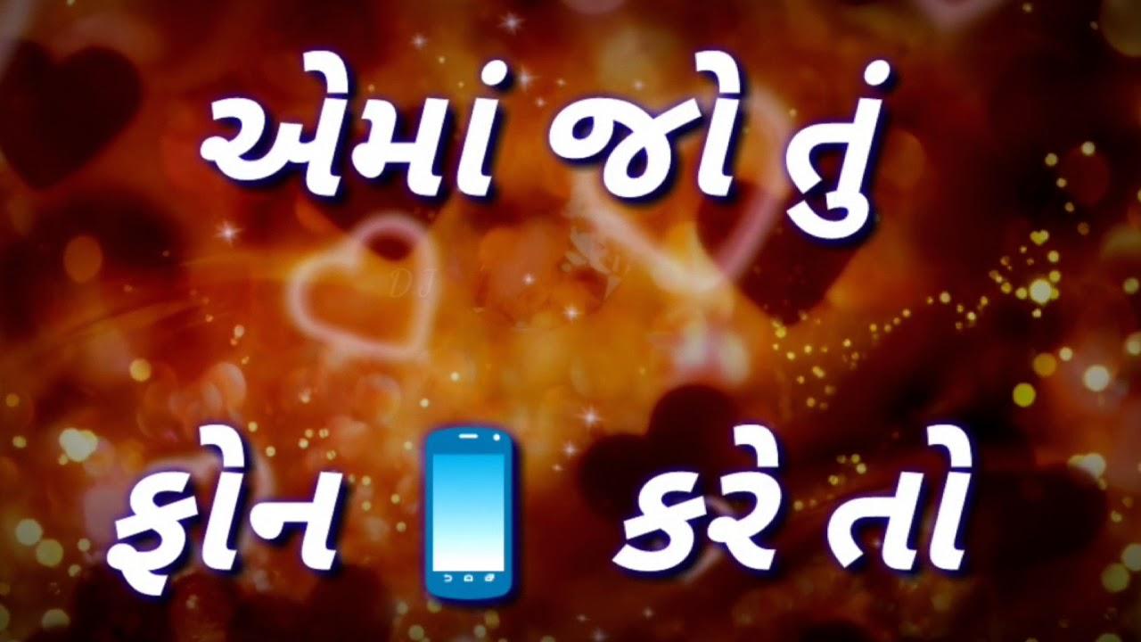 Gujarati Status Video    ફોન કરે તો રાતે કરજે    What's app status video