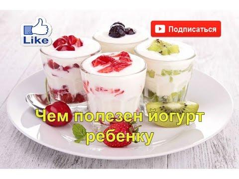 Чем полезен йогурт для ребенка?