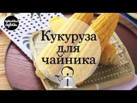 Калорийность консервированной кукурузы. Польза и вред