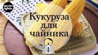 Как приготовить кукурузу в чайнике || Простые советы