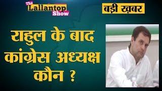 Rahul Gandhi Congress President पद से इस्तीफा देंगे तो उनकी जगह कौन लेगा? CWC Meeting