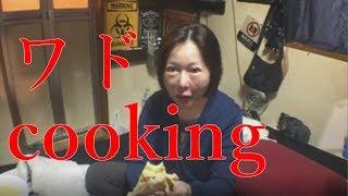わど監督 #飯テロ #cooking 【わど監督の欲しい物はこちらです】http:...