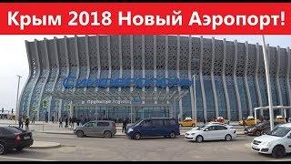 Крым 2018. Аэропорт Симферополь открыт!