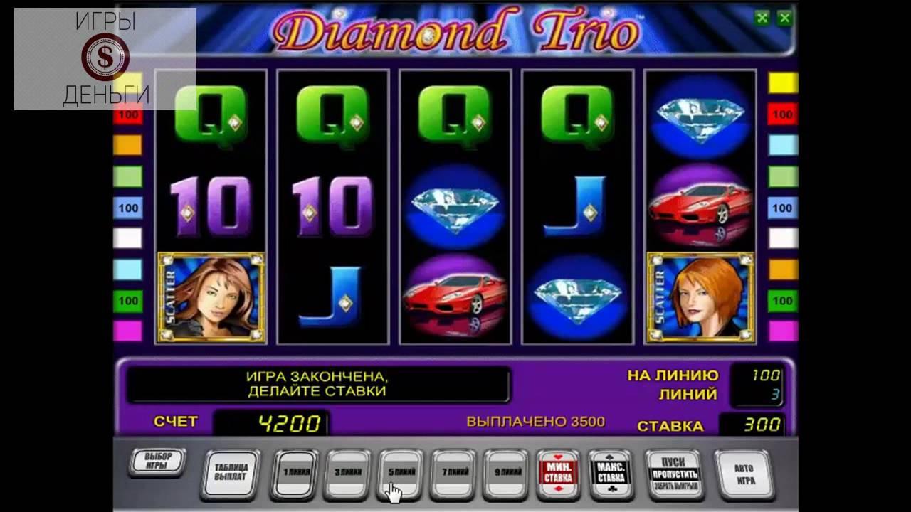 ойын автоматы алмаз триосы Diamondetrio онлайн режимінде тегін