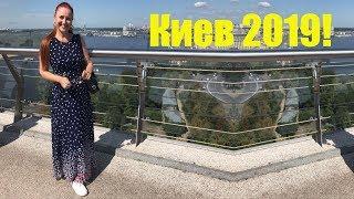 КИЕВ, ну ты даёшь!!! Стеклянный Мост КЛИЧКО! Киев моими глазами! Люда Изи Кук Влог