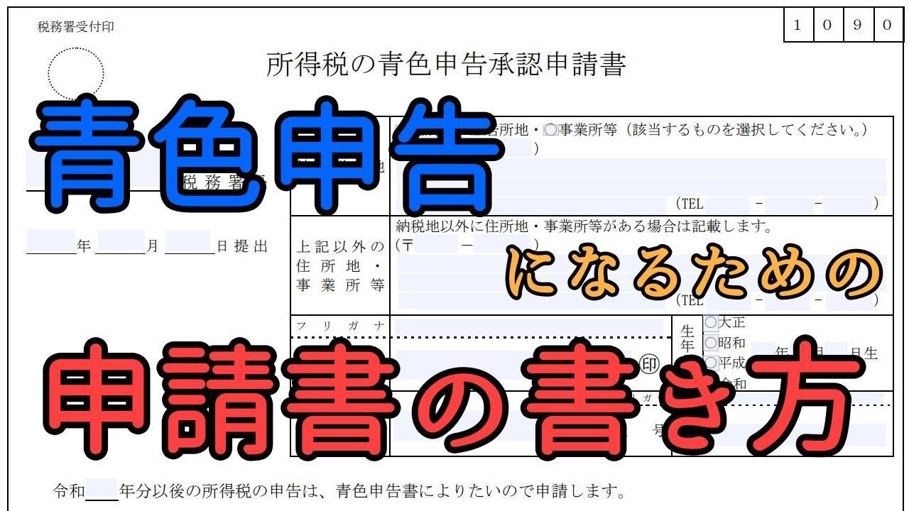 申告 所得税 承認 青色 書 の 申請