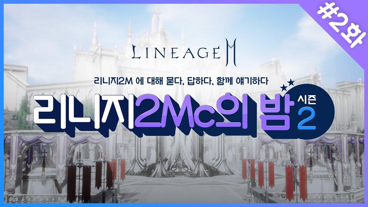 [리니지2Mc의 밤] 시즌2, 2화