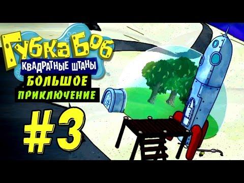 Губка Боб: Большое Приключение #3 - Ракета Сэнди (Глава 3)