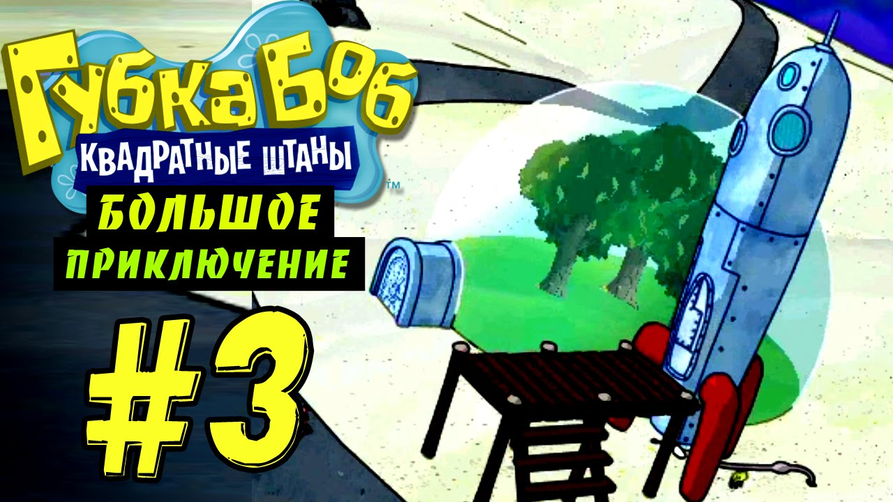 Губка Боб: Большое Приключение #3 - Ракета Сэнди (Глава 3 ...