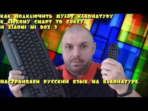 Как подключить пульт-клавиатуру к СМАРТ ТВ БОКС и правильно настроить переключение языков.