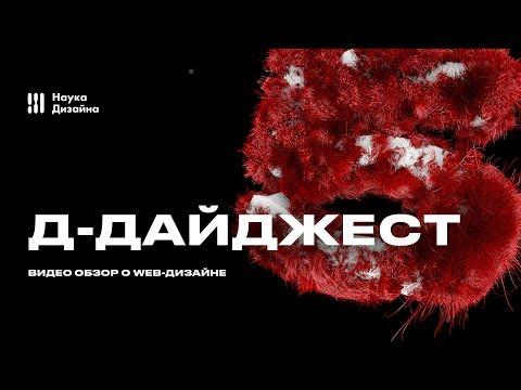 Д-Дайджест о web-дизайне. 5 Выпуск