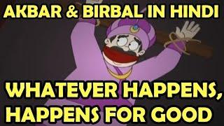Akbar Birbal Ki Kahani | Whatever Happens, Happens For Good | Akbar Birbal Cartoon In Hindi