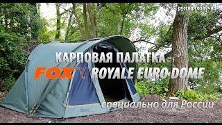 Карповая палатка FOX Royale Euro Dome специально для России (русская озвучка)