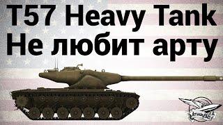 T57 Heavy Tank - Не любит арту