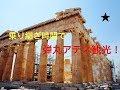 乗り継ぎでアテネ観光!パルテノン神殿 の動画、YouTube動画。