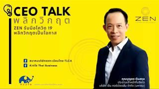 CEO Talk พลิกวิกฤต ตอนที่ 1: ZEN CEO