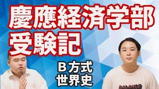 【大学受験記】慶應経済学部に世界史で合格【数学苦手で一浪も】