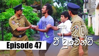 T20 - ටී ටුවෙන්ටි | Episode 47 | 13 - 02 - 2020 | Siyatha TV Thumbnail