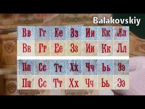 Банкноты СССР номинал 1 один рубль 1961 выпуски по годам литерам буквы шрифты краткий обзор новичкам